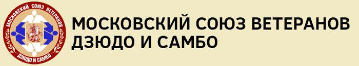 Московский союз ветеранов дзюдо и самбо