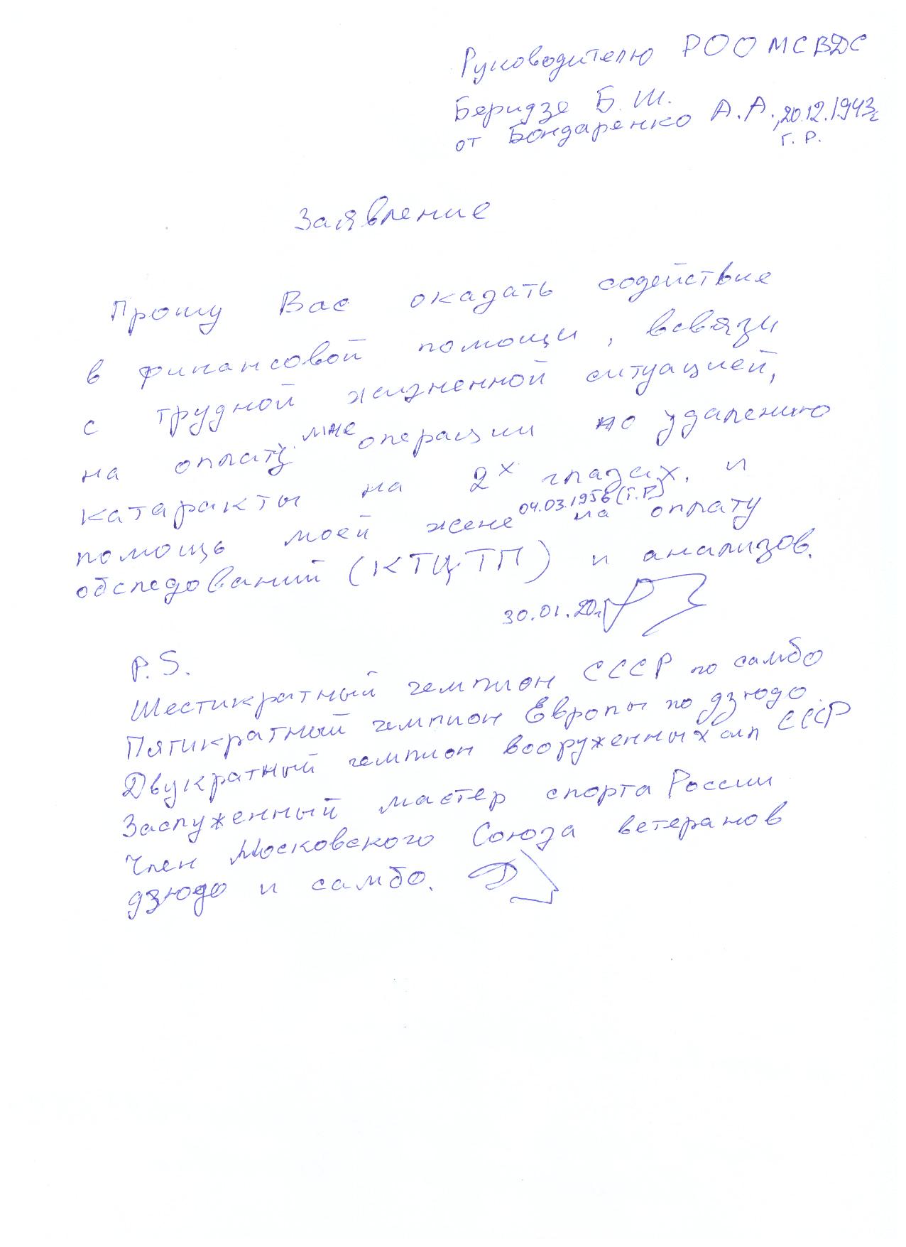 Бондаренко ЗАЯВЛЕНИЕ 20г