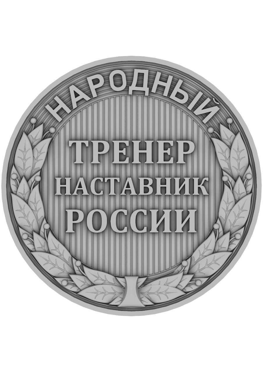 ЗНАК Народный ДА